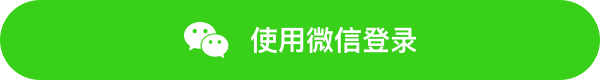 Mobile wechat